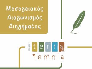 afisa_terra-lemnia-diagonismos